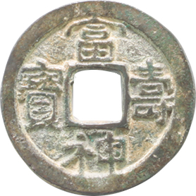 Fuju Shimpo Japanese cast coin, later issue